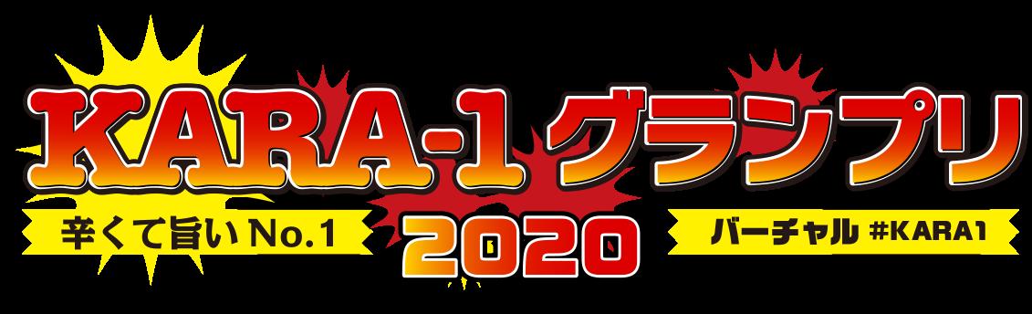 2020KARA-1グランプリ